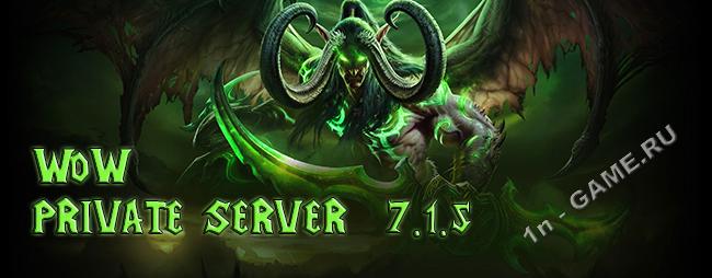 Сервер WoW Legion 7.1.5.jpg