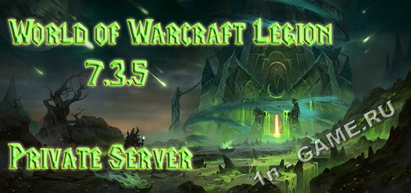 сервер wow legion 7.3.5 скачать.jpg